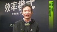 效率模式培训——上海叶心贸易有限公司