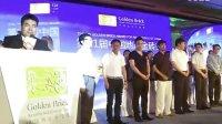 【博鳌21世纪房地产论坛】 第十一届中国地产颁奖典礼
