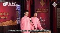 天津第二届相声节首场【群星同贺庆吉祥】之《韵调诗》刘春山、许健