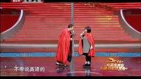 小沈阳沈春阳 2012北京卫视春晚小品《阳仔演笑会Ⅲ》