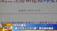 深圳住建局-禁止农民工上访讨薪表述确有错误