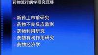 《流行病学》34讲-共36讲-中国医科大学