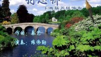相思桥(F调葫芦丝演奏)