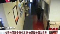 卡恩性侵案录像公布  政治阴谋论再次提及[东方午新闻]
