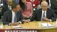 默多克英国下院听询被袭击 110720 广东新闻联播