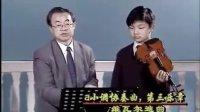 小提琴铃木教程 4-10、《a小调 协奏曲·第三乐章》