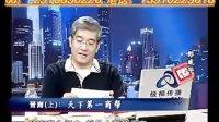 郎咸平说:中国商帮东方诚信善天下QQ:2510850226 手机13510225618