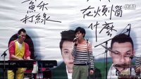 苏打绿台中签唱会 Part5 talking浪漫派