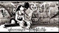 缅甸歌曲 Wine Su Khine Thein 爱是错误
