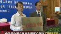 全国首个禅文化产业园落户新兴 110808 广东新闻联播