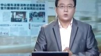 中山陵车流客流昨达假期最高峰 警方微博呼吁:大家别再赶过来啦 111004 早安江苏