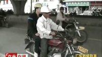 韶关:劣质头盔3元一个 存安全隐患 111030 广东新闻联播
