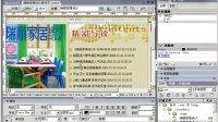 Dreamweaver CS3初级教程-8从全局到局部的CSS样式