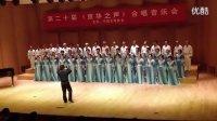 王东京指挥航天部飞航之声合唱团演唱无伴奏合唱《橄榄树》