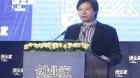 2011创业家年会 雷军  小米科技首席执行官