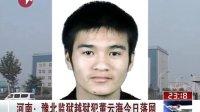 河南:豫北监狱越狱犯董云海今日落网 111030 东方夜新闻