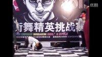 开封街舞比赛A.P.Kvol1B4 breakin8进4