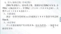 可编程控制技术3(电气控制及可编程控制技术).flv