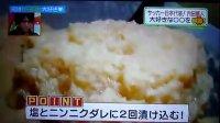 内田笃人在东京常和手越佑也逛银座、六本木,唱完卡拉OK后吃炸鸡块