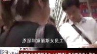 """深圳港企主管骂员工""""去跳楼""""引发四百多人停工"""