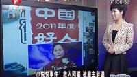 小悦悦事件救人阿婆遭非议被辞...拍摄:黄富昌 制作: 黄富昌