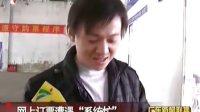 """网上订票遭遇""""系统忙""""20120102 广东新闻联播"""