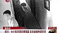 四川官员性侵女公务员被拘留