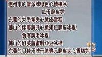 广东省工商局抽查雪糕 部分超标不合格 111109 广东午间新闻