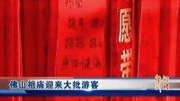 佛山祖庙迎来大批游客 120102 广东午间新闻