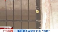 洛阳男子囚禁六女当性 奴 110926 广东早晨