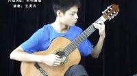 大智吉他教室学员演奏 王昊天 布列舞曲