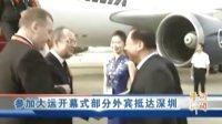 参加大运开幕式部分外宾抵达深圳 110812 广东午间新闻