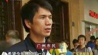 元旦假期:商场公园书店人气旺20120102 广东新闻联播