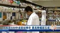 广东近500中成药拟降价 最高降幅超五成 111123 广东午间新闻