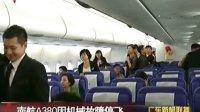 南航A380因机械故障停飞 111030 广东新闻联播