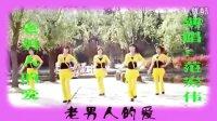 2013最新广场舞《老男人的爱》范宏伟