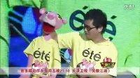 天津卫视《笑傲江湖》2011第二期精彩片段 腹语