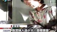 """陈贤妹入选十大""""草根英雄""""...拍摄:黄富昌 制作: 黄富昌"""