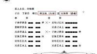 李木南——六爻卦例讲解006