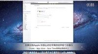 Mac OS X Lion  iTunes注册免费苹果帐号教程视频(免信用卡)