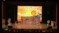 金太阳杯文艺汇演决赛投票丰台区翠林小学《妞妞和蛀牙虫》
