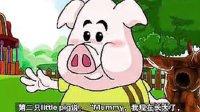 三只小猪学英语01