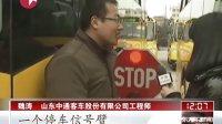 甘肃庆阳:停购公车买40辆新校车[东方午新闻]