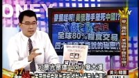 ABCD资料台湾东森财经频道:A、B、C、D掌控全球80%粮食交易,四大粮商不能说的秘密!