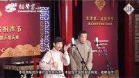 天津第二届相声节首场【群星同贺庆吉祥】之《怯算命》佟守本、刘英琪