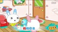 小兔子乖乖_小兔子乖乖儿歌_小兔子乖乖儿歌视频