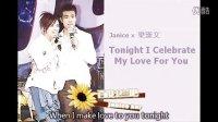 卫兰 x 梁汉文 - Tonight I Celebrate My Love for You