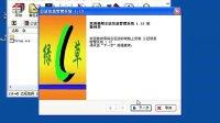 欣庆公证软件 单机版安装指导
