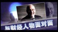 【新华财经名人坊】对话白兮:中国地产大泡沫短期内不会破