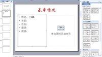 OFFICE办公软件powerpoint教程第一课—李老师课堂